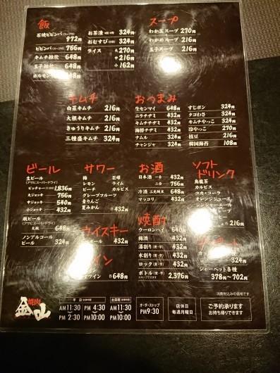 金山焼肉店_d0030026_07520663.jpg