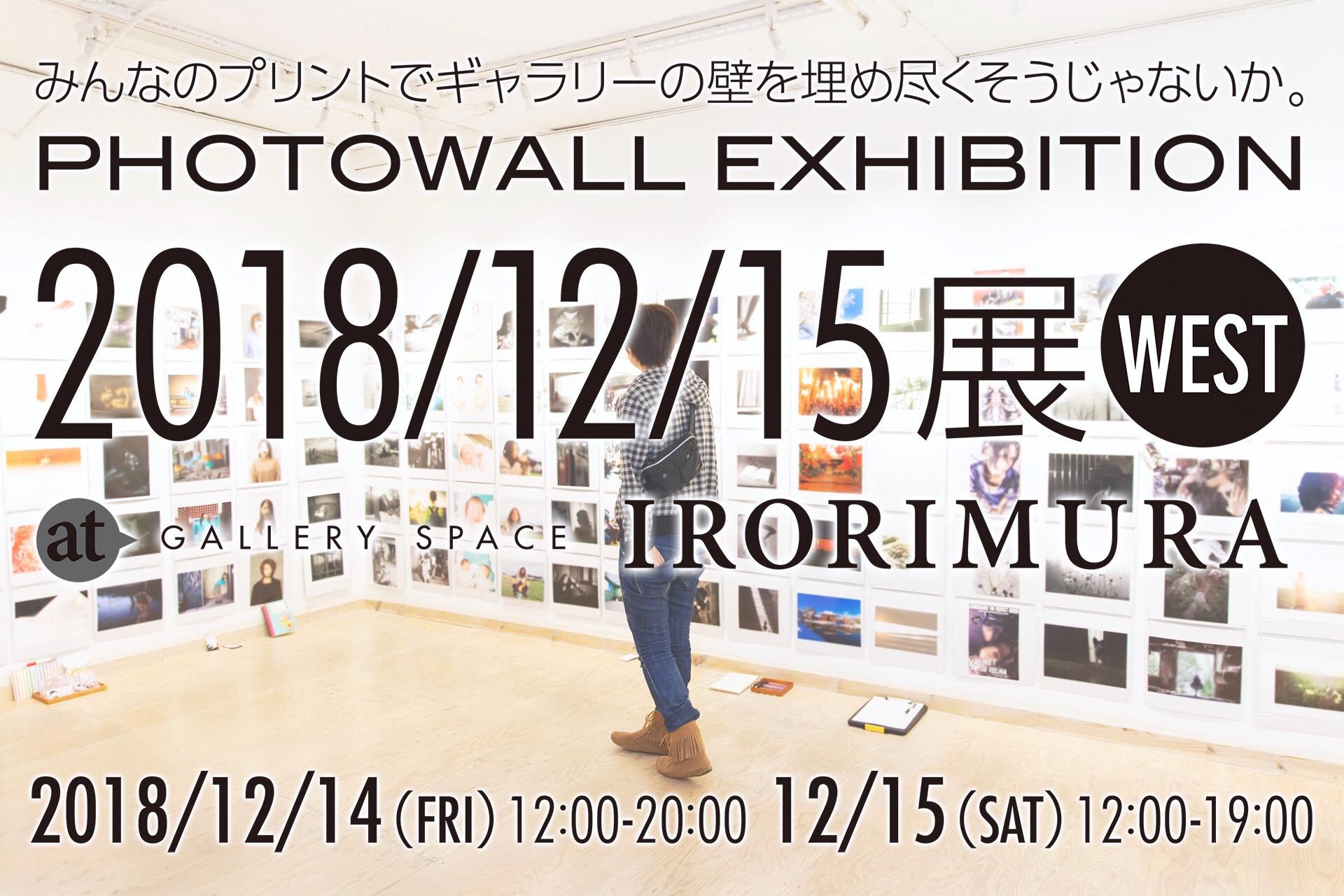 「2018/12/15展WEST」開催します!_c0341631_14542593.jpg