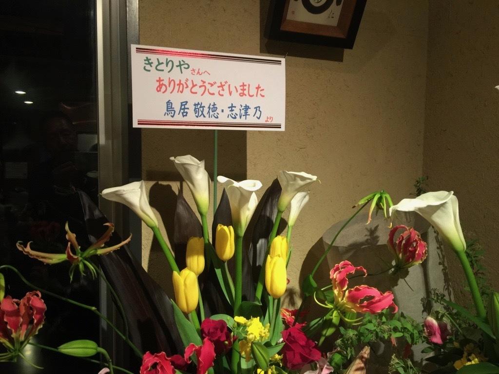 澄川「きとりや」さん閉店_f0209434_20490164.jpg