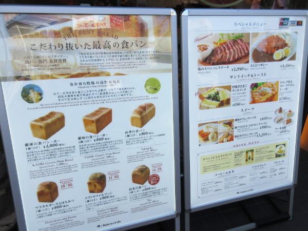 【銀座情報】俺のBakery&Cafe 東銀座歌舞伎座前_c0152767_18120758.jpg