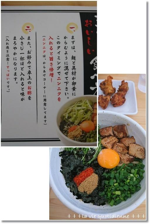 ラーメンが食べたい!!ズワイガニとウニのつけ麺と台湾まぜ蕎麦_a0348473_05525731.jpg