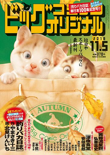 「 短日や スポーツバッグに 最新刊 」─  衿沢  世衣子_c0328479_14001842.jpg