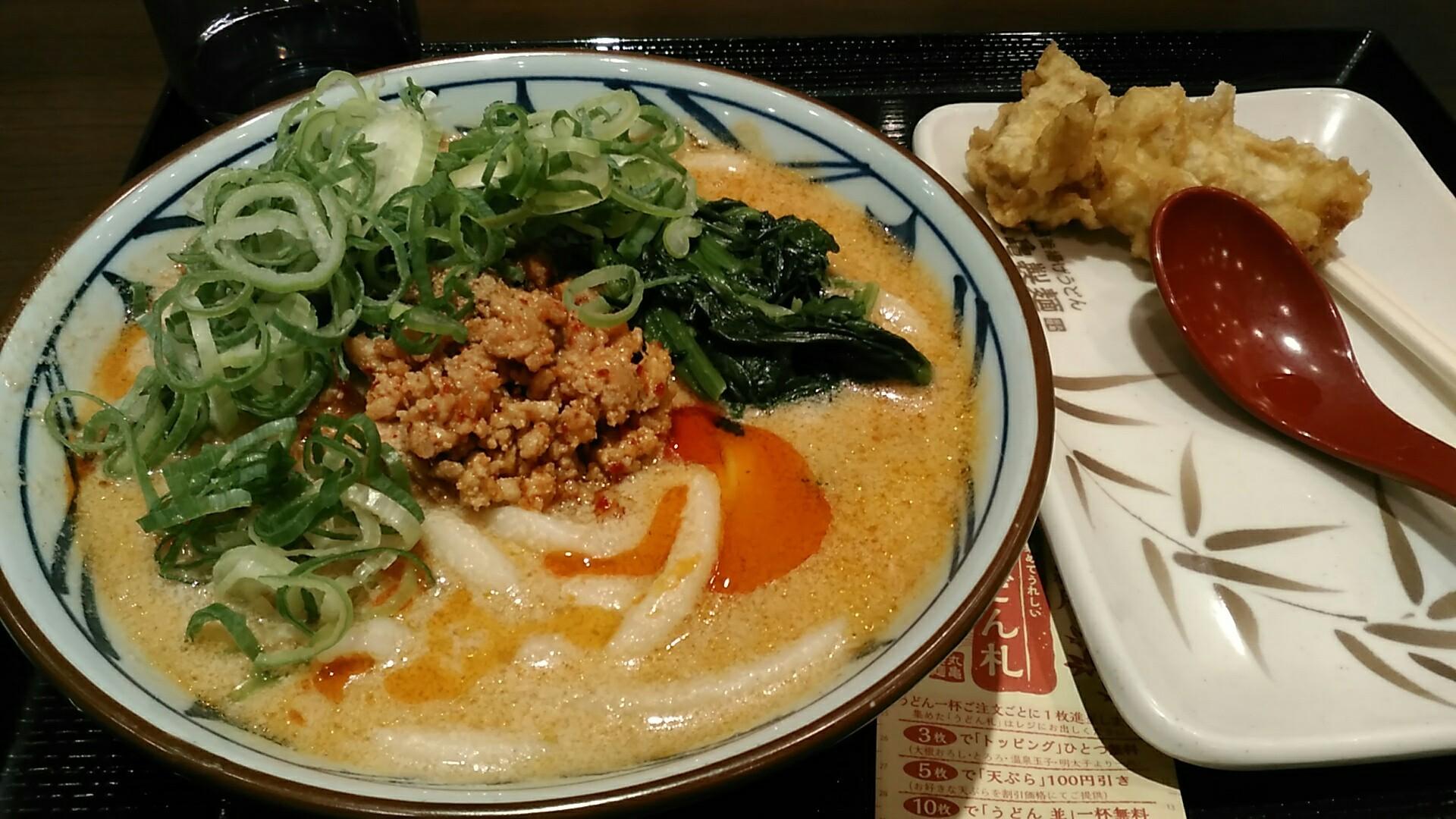 丸亀製麺 『うま辛担々うどん』_a0326295_17274148.jpg