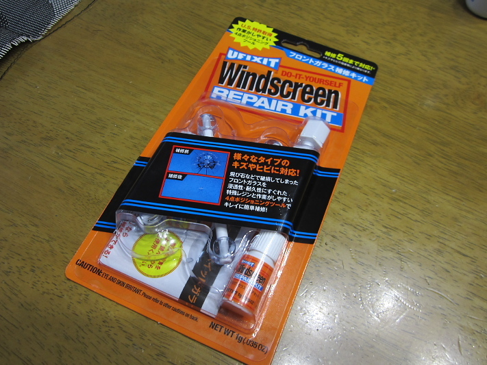 Windscreen Repair KIT_c0145198_18345495.jpg