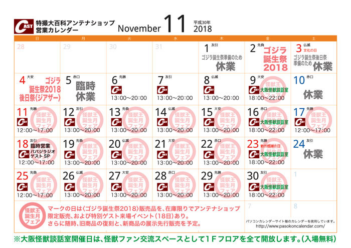 11月のアンテナショップは怪獣誕生月フェア!_a0180302_06415908.jpg