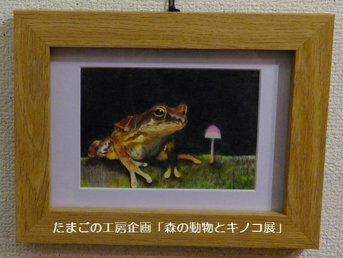 たまごの工房企画「森の動物とキノコ展」 その7_e0134502_10460629.jpg