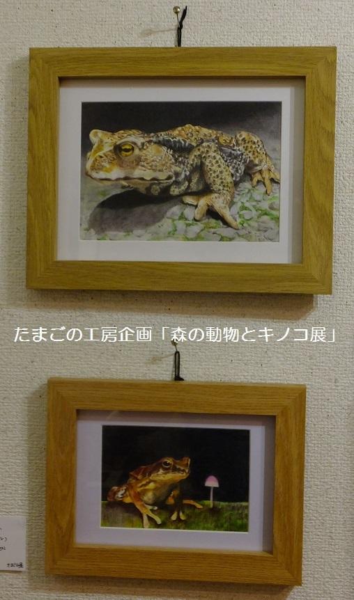 たまごの工房企画「森の動物とキノコ展」 その7_e0134502_10481103.jpg