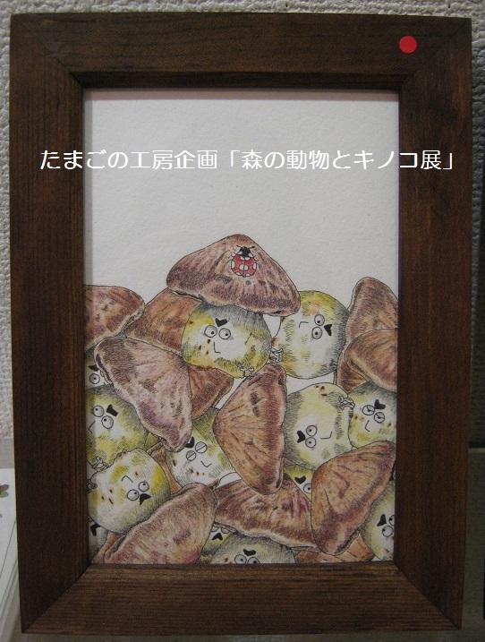 たまごの工房企画「森の動物とキノコ展」 その7_e0134502_10495168.jpg