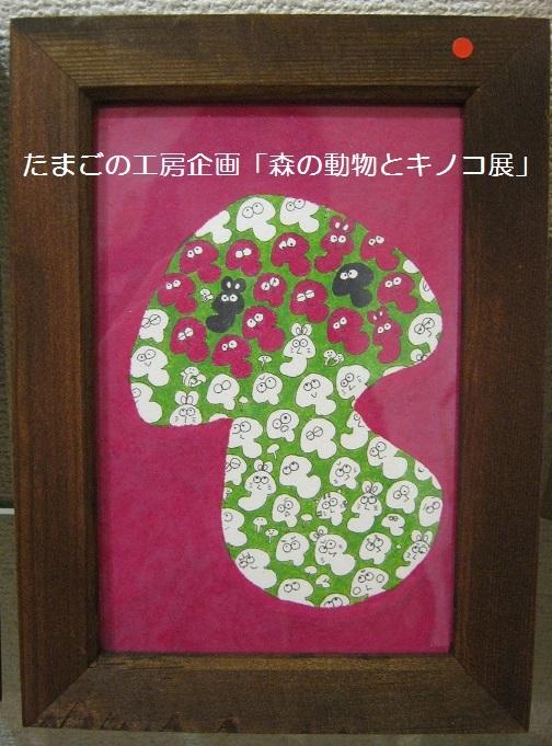たまごの工房企画「森の動物とキノコ展」 その7_e0134502_10521026.jpg