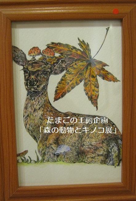 たまごの工房企画「森の動物とキノコ展」 その7_e0134502_10523622.jpg