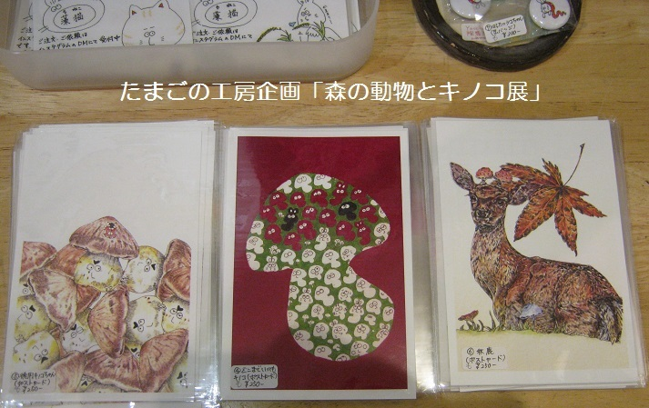 たまごの工房企画「森の動物とキノコ展」 その7_e0134502_10532521.jpg