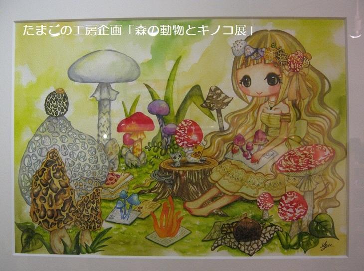 たまごの工房企画「森の動物とキノコ展」 その7_e0134502_11030522.jpg