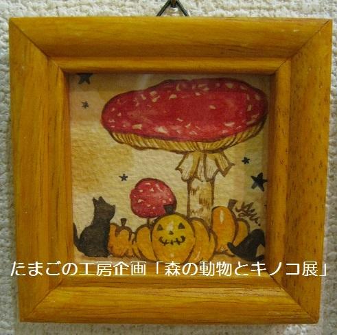 たまごの工房企画「森の動物とキノコ展」 その7_e0134502_11043892.jpg
