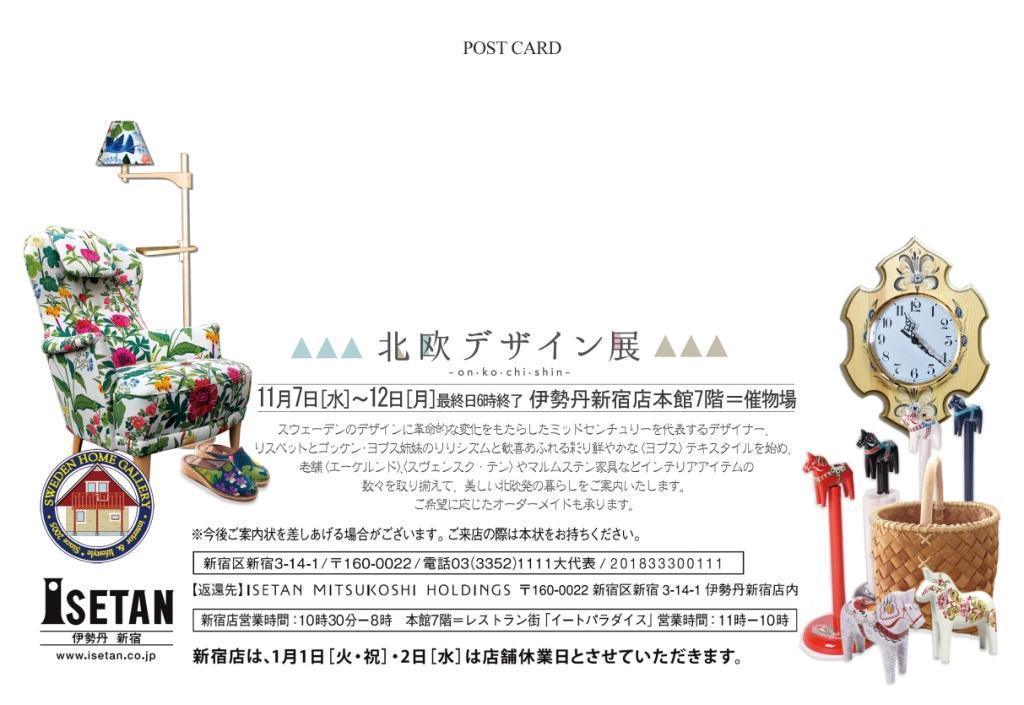〈終了しました〉北欧デザイン展~On・ko・chi・shin~@伊勢丹新宿店=11月7日(水)~12日(月)_a0160631_15131293.jpg