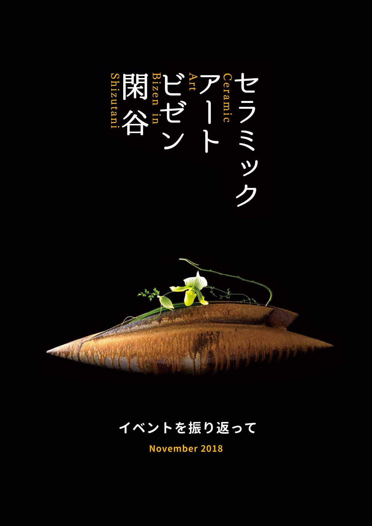 Ceramic Art Bizen in Shizutani 終了しました_d0229351_20564320.jpg