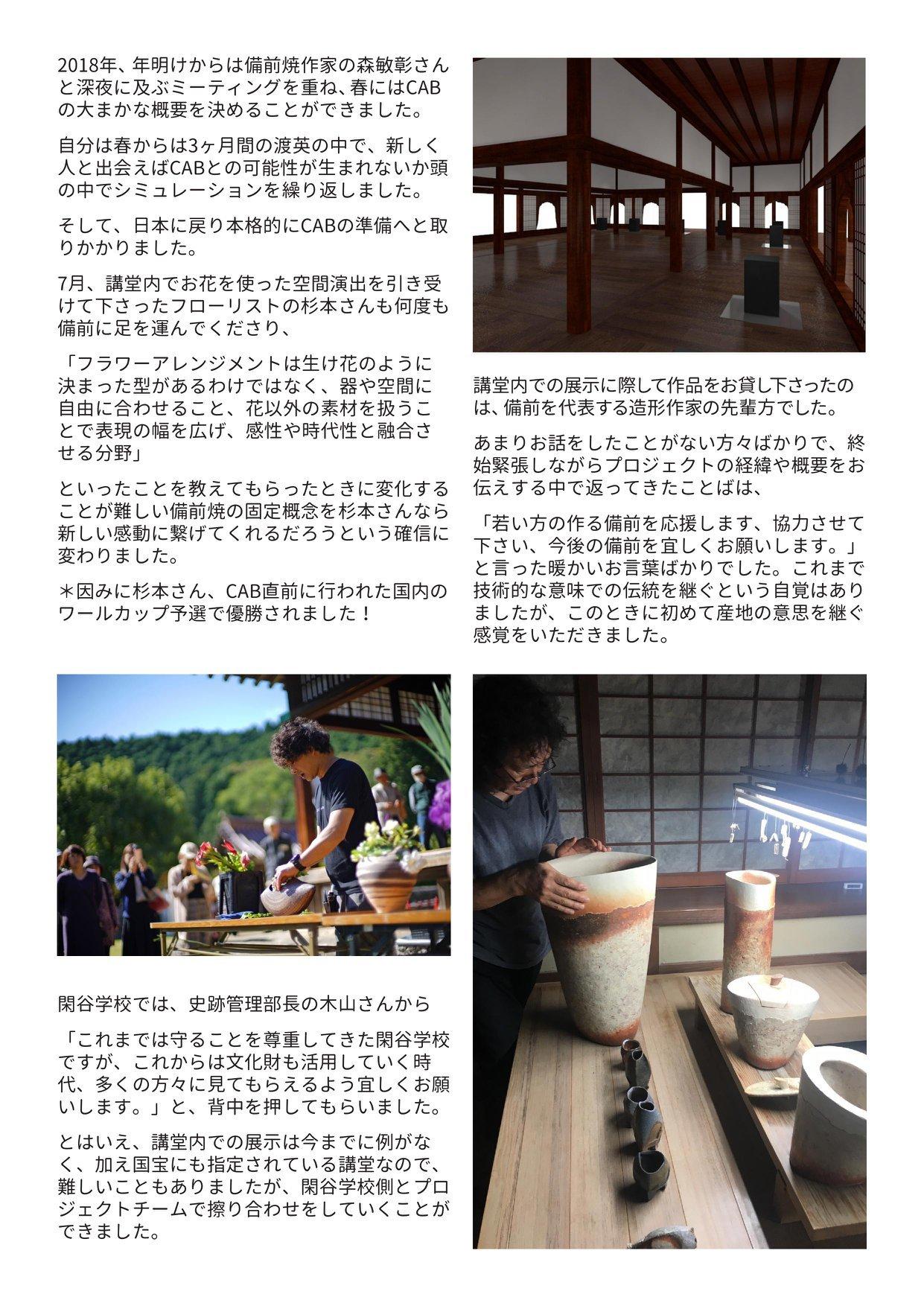 Ceramic Art Bizen in Shizutani 終了しました_d0229351_20565805.jpg