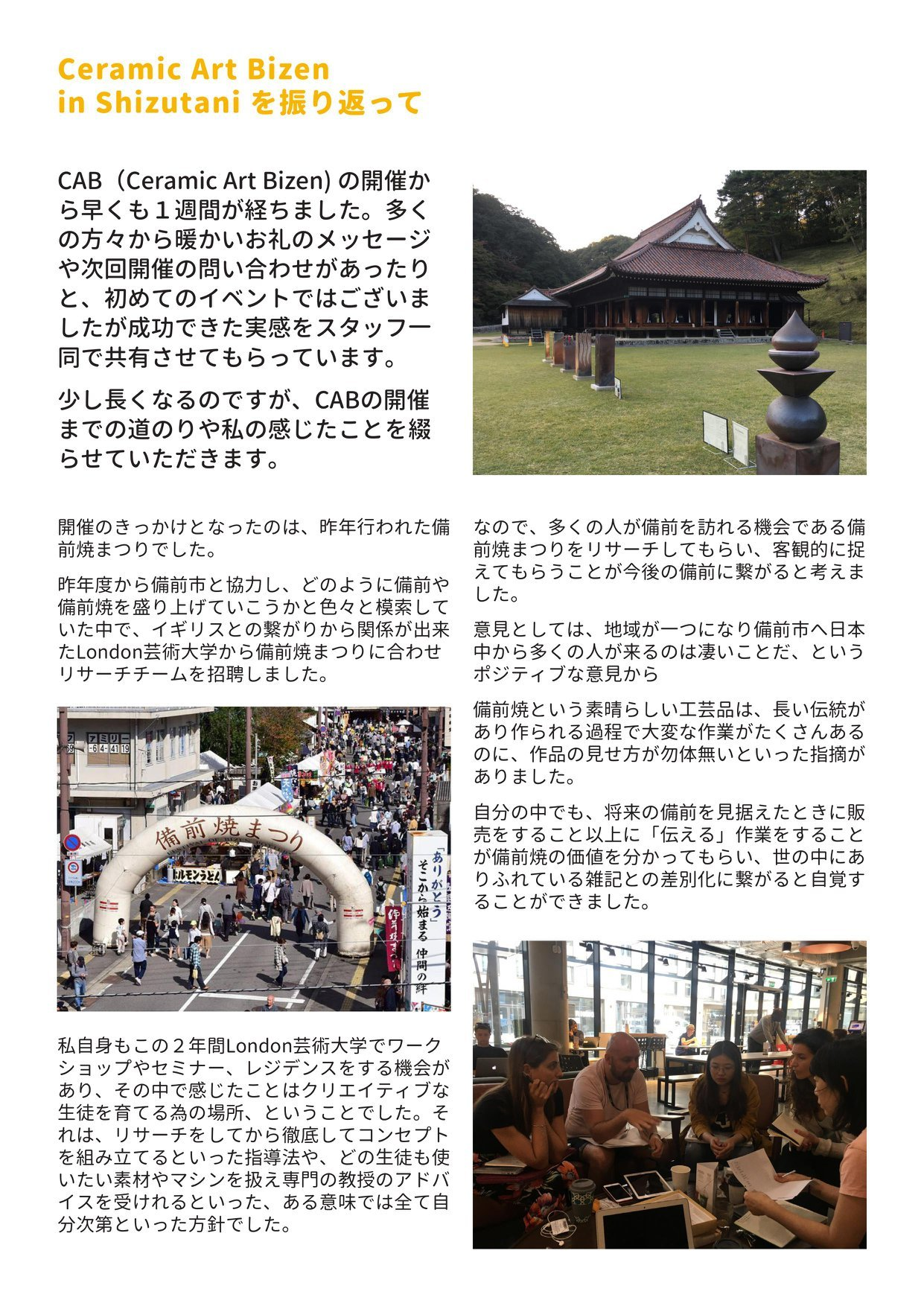 Ceramic Art Bizen in Shizutani 終了しました_d0229351_20570196.jpg
