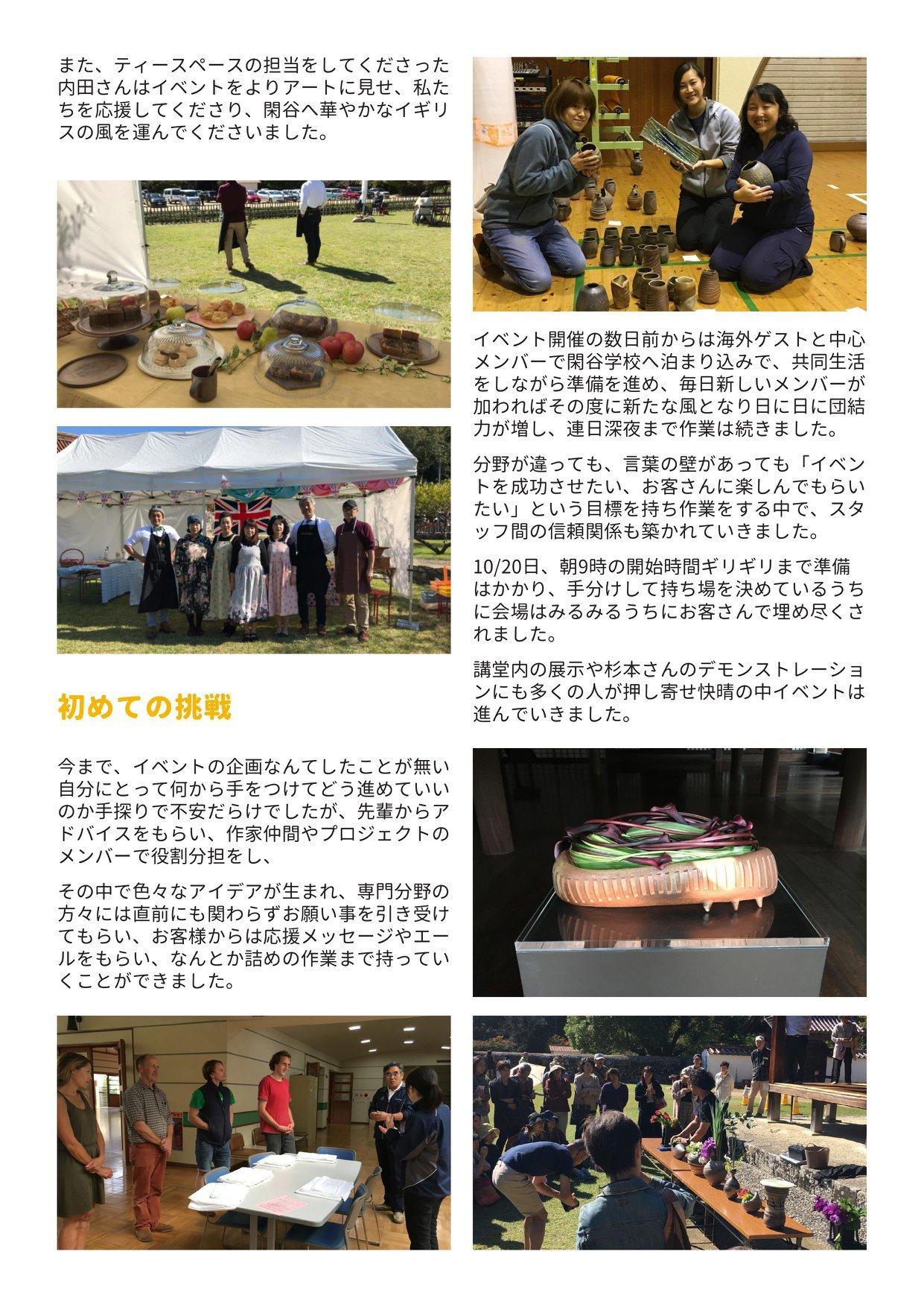 Ceramic Art Bizen in Shizutani 終了しました_d0229351_20570311.jpg