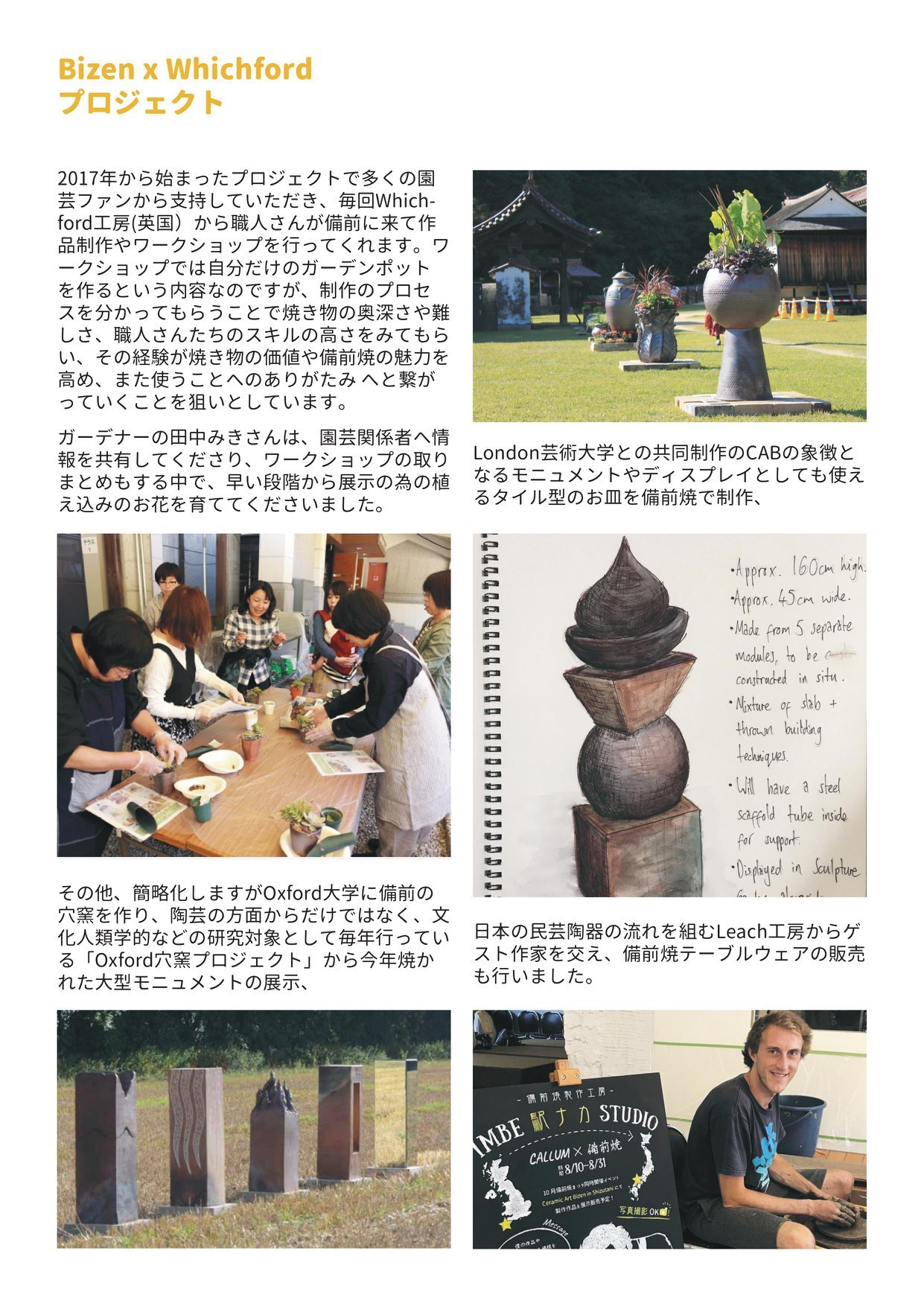 Ceramic Art Bizen in Shizutani 終了しました_d0229351_20570585.jpg