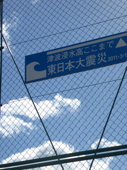 蒲生~海岸公園~荒浜へ_e0140354_13125625.jpg