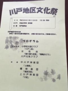川戸地区 文化祭 11/11_f0071456_22124144.jpg