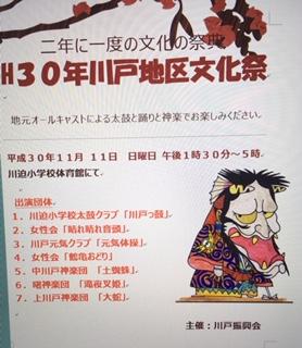 川戸地区 文化祭 11/11_f0071456_2252693.jpg