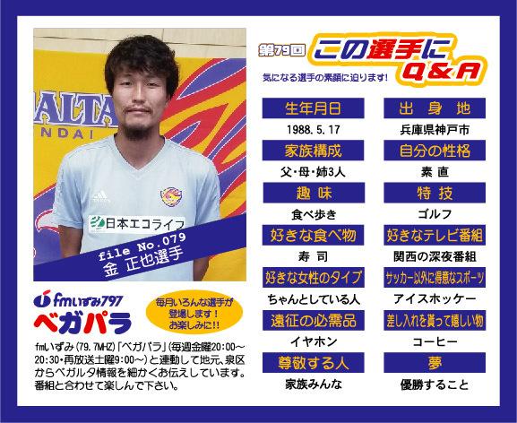 金 正也選手インタビュー【プライベート編】_d0367462_00502237.jpg