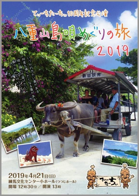 八重山島唄めぐりの旅 2019_a0086270_22425794.jpg
