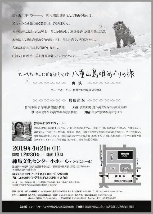 八重山島唄めぐりの旅 2019_a0086270_22431993.jpg