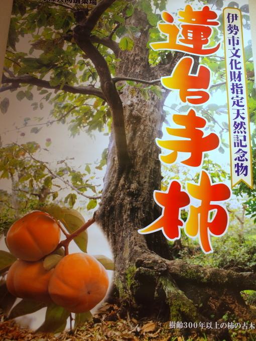 伊勢のイベント@日本橋「三重テラス」_c0188784_01061150.jpg