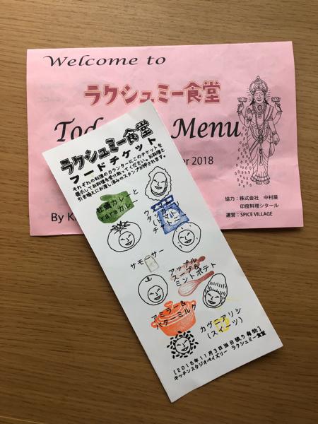 キッチンスタジオペイズリー香取薫先生の一日食堂「ラクシュミー食堂」へ行ってきました_e0145685_15071160.jpg