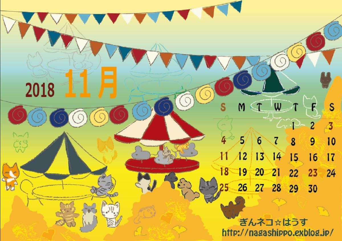 オリジナルねこカレンダー11月_a0333195_08480456.jpg