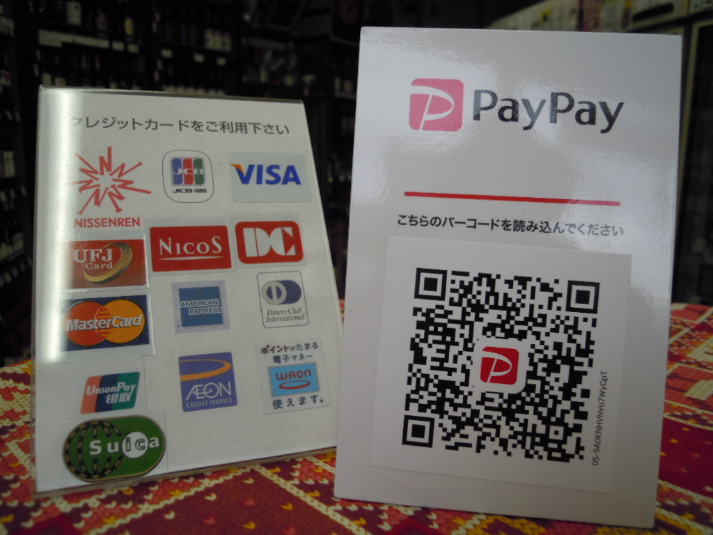 よしだ屋でも最先端のお支払い方法が出来るようになりました!_f0055803_14520990.jpg