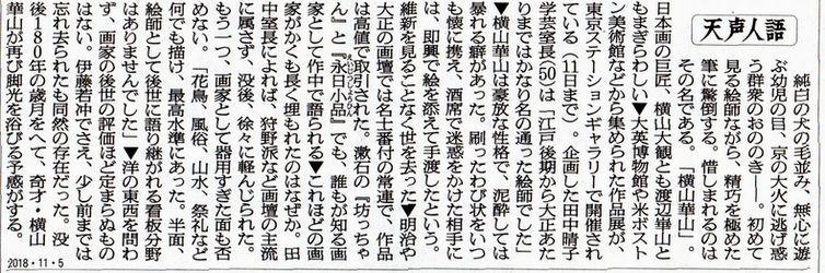 横山崋山 @東京ステーションギャラリー_b0044404_06552007.jpg