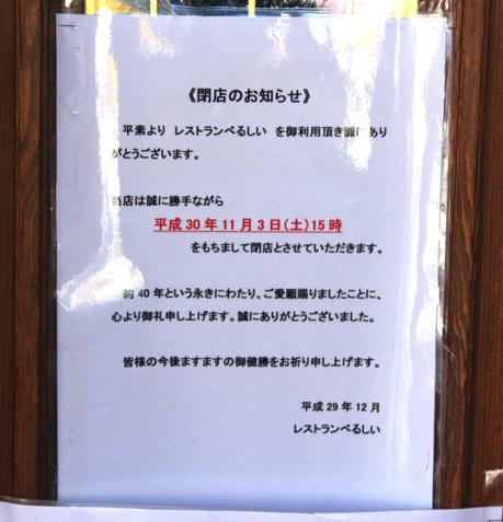レストラン  べるしい  FINAL_e0115904_00161792.jpg
