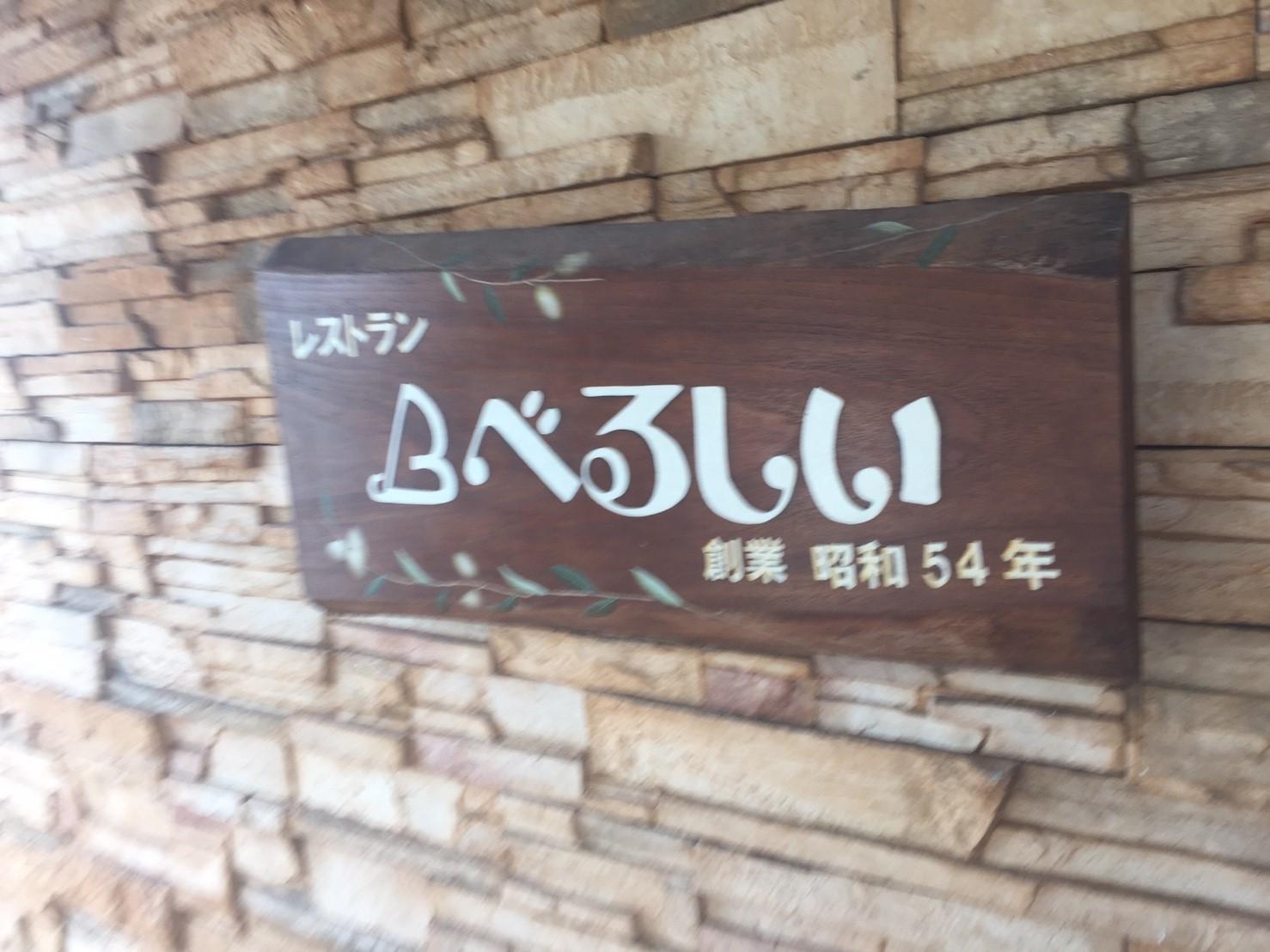 レストラン  べるしい  FINAL_e0115904_00284856.jpg