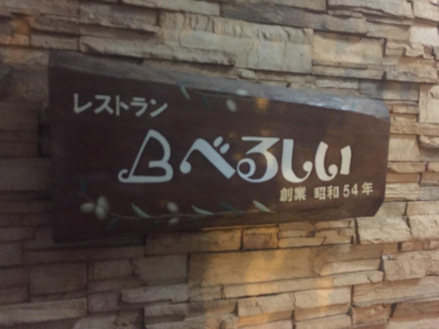 レストラン  べるしい  FINAL_e0115904_01273547.jpg