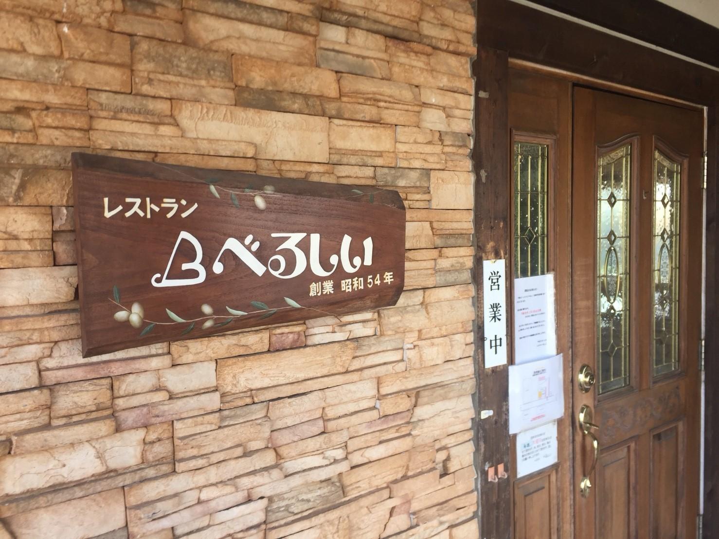 レストラン  べるしい  FINAL_e0115904_03445151.jpg