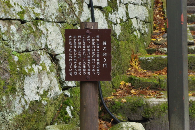 No  164  紅葉の大山寺周遊(2018年11月3日)_d0341514_08505401.jpg