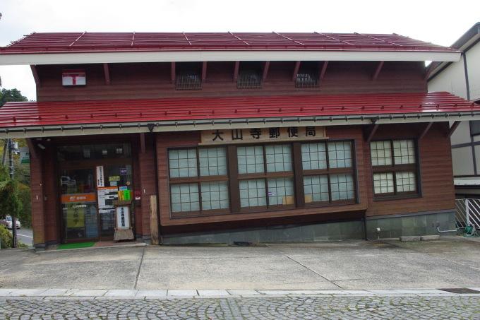 No  164  紅葉の大山寺周遊(2018年11月3日)_d0341514_09102016.jpg