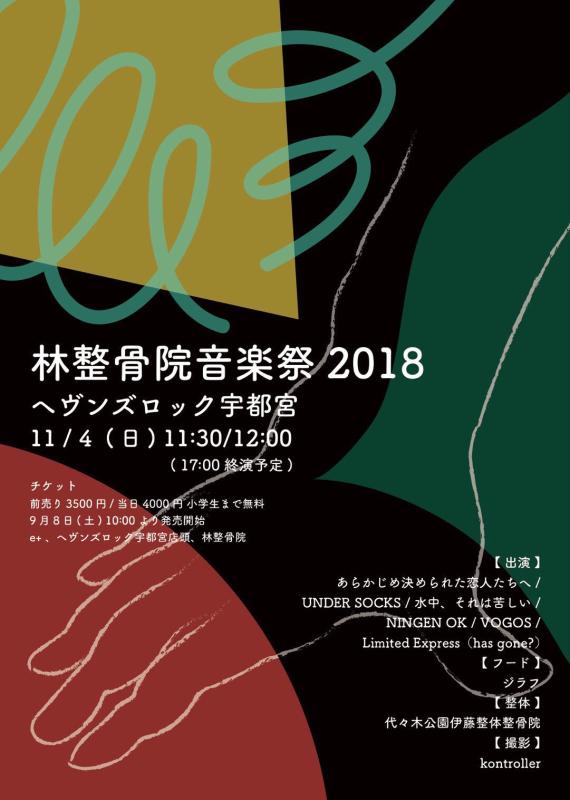 林整骨院音楽祭2018 YUKARI_c0130623_08525230.jpg