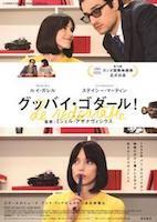映画 グッバイ ・ゴダール!_b0190930_16420328.jpg