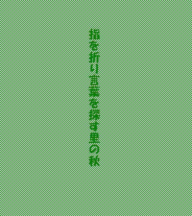 f0117041_16531559.jpg