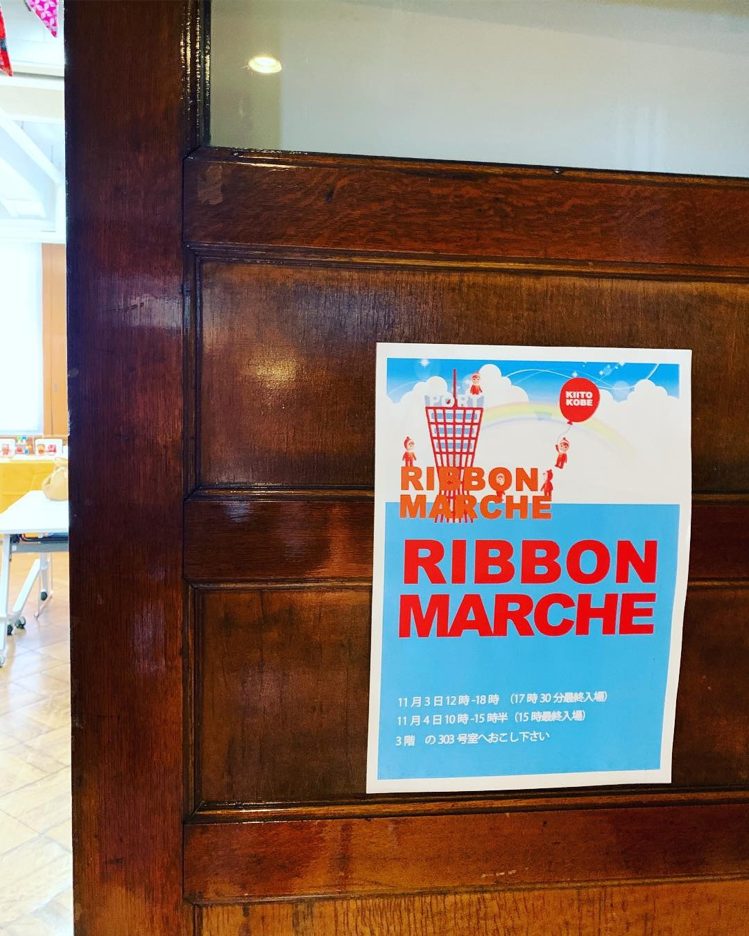 『Ribbon marche in KIITO KOBE』に終了しました_f0162263_00110428.jpeg