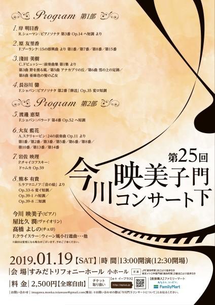 第25回 今川映美子門下コンサート_a0327097_21573096.jpg