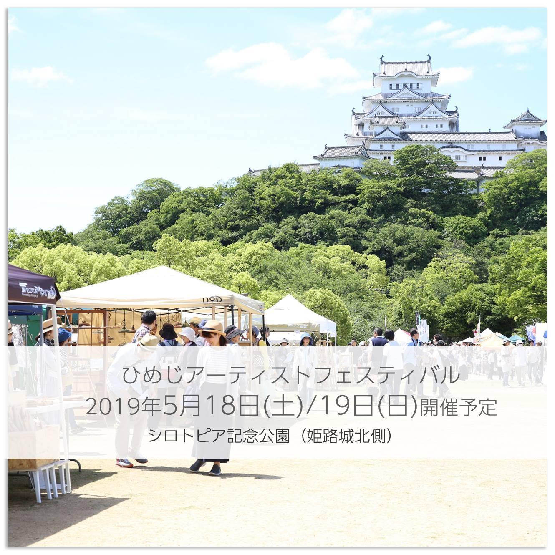 2019 開催予定日のお知らせ_c0369497_20573080.jpg
