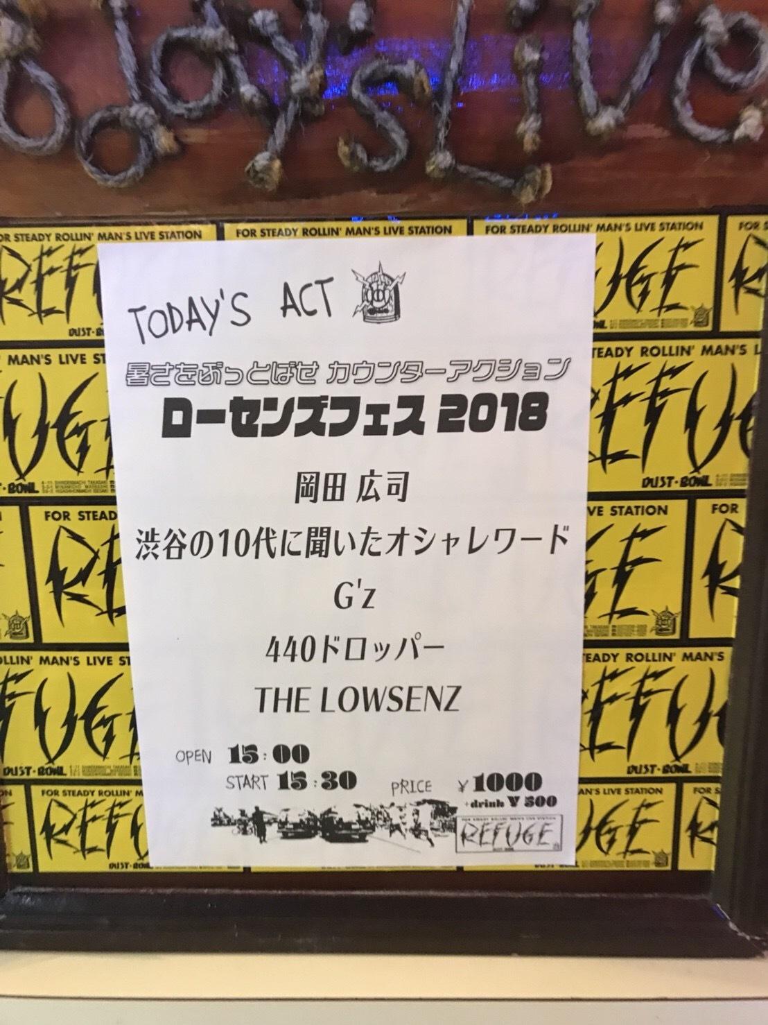 怒涛の夏ライブ 2018_b0134499_12313224.jpg