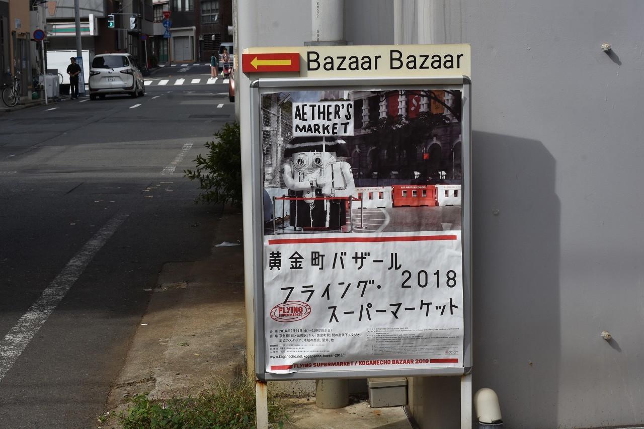 黄金町バザール2018_d0065116_19580436.jpg