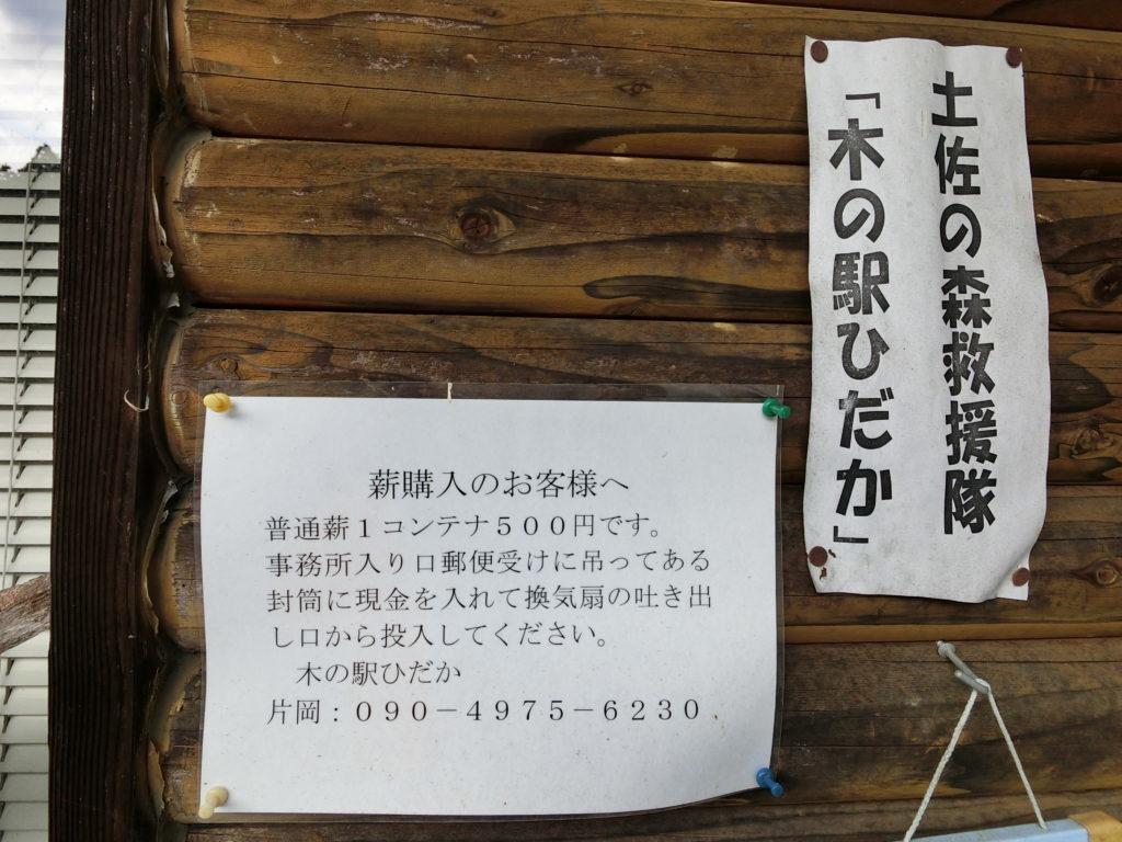 メルマガ:薪林業 (805号)_a0051539_06140155.jpg