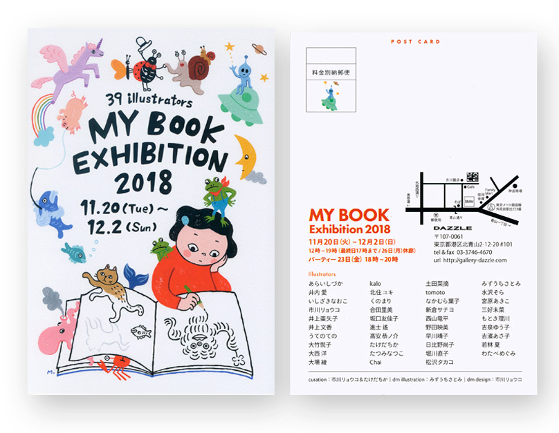 「39Illustrators  MY BOOK EXHIBITION」 展示のお知らせ <固定記事>_a0052641_16104570.jpg